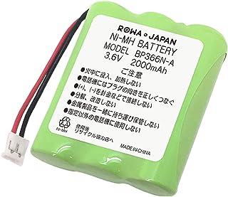 【通話時間3.3倍/大容量2000mAh】SAXA対応 サクサ対応 WS200 WS240 WS-II の BP366N-A コードレスホン 子機 電話機 充電池 バッテリー 互換 【ロワジャパン】