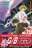 GetBackers 奪還屋 (29) (少年マガジンコミックス)