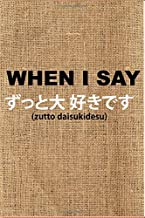 When I SAY ずっと大 好きです (zutto daisukidesu): Journal Composition Book 120 Lined Pages, Write In 6 x 9 inches