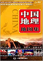 中国地理地图集--软精装版