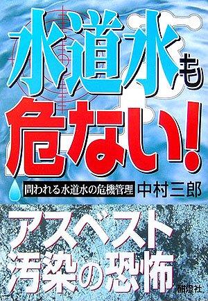 水道水も危ない!―アスベスト汚染の恐怖 - 中村 三郎