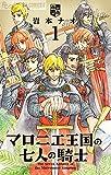 マロニエ王国の七人の騎士 (1) (フラワーコミックスアルファ)