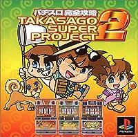 パチスロ完全攻略 高砂スーパープロジェクト2 TAKASAGO SUPER PROJECT 2