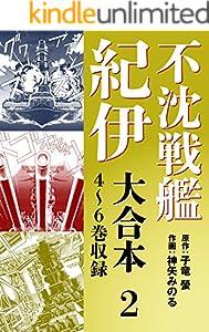不沈戦艦紀伊 コミック版 大合本 2巻 表紙画像