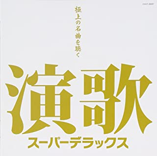 演歌スーパーデラックス COCP-36087