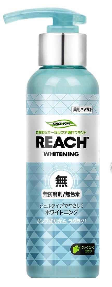 防止必要条件波紋リーチ 歯みがきポンプ式(グリーングレープの香り)180g