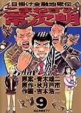 こまねずみ常次朗(9) (ビッグコミックス)