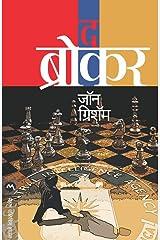 THE BROKER (Marathi Edition) Kindle Edition