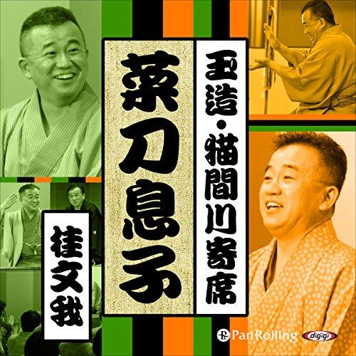 『【猫間川寄席ライブ】 菜刀息子』のカバーアート