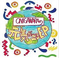 ONIGAWARA ライブ会場限定CD ONIGAWARAの元気が出るEP