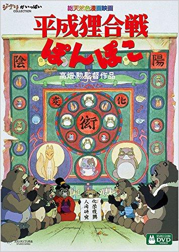 スタジオジブリ『平成狸合戦ぽんぽこ』