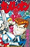 カメレオン(38) (週刊少年マガジンコミックス)