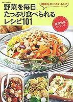 野菜を毎日たっぷり食べられるレシピ101 (別冊すてきな奥さん)