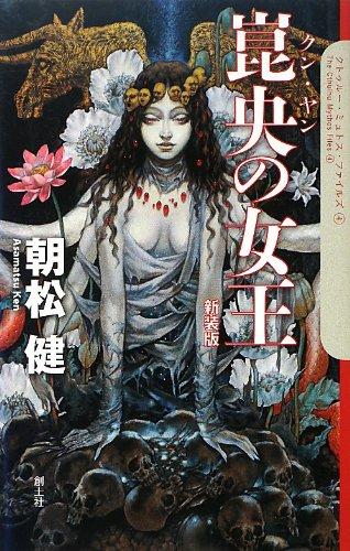 崑央の女王 (The Cthulhu Mythos Files4)