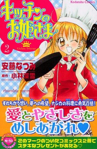 キッチンのお姫さま(2) (講談社コミックスなかよし)