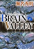 BRAIN VALLEY〈下〉 (角川文庫)