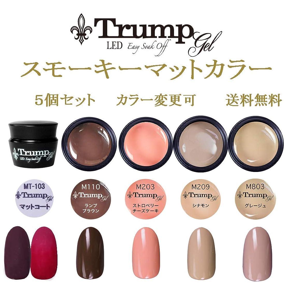 かき混ぜるライン交差点【送料無料】日本製 Trump gel トランプジェル スモーキーマット カラージェル 5個セット 魅惑のフロストマットトップとマットに合う人気カラーをチョイス