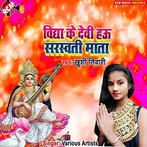 Khushi Tiwari