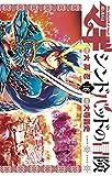 マギ シンドバッドの冒険 (16) (裏少年サンデーコミックス)