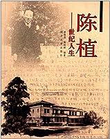 陈植——世纪人生