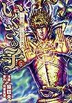 いくさの子 ‐織田三郎信長伝‐ (6) (ゼノンコミックス)