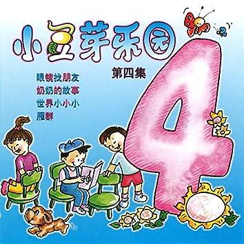 小豆芽樂園, Vol. 4