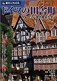 旅名人ブックス44 ドイツの田舎町(第2版)
