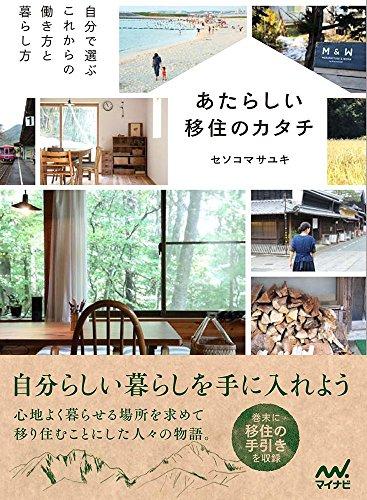 最後にご紹介するのは、将来的に移住を視野に入れている方にぴったりの一冊です。著者は沖縄への移住を実現した編集者のセソコマサユキさん。同じく様々な形で移住を選んだ10組を訪ね、その暮らしぶりを取材しています。