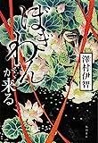 澤村伊智『ぼぎわんが、来る』(角川書店)
