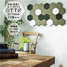 OTTO 吸音材 防音材 六角形 おしゃれ 24枚セット・貼って剥がせるテープ付き(グリーンティー(テープ弱))