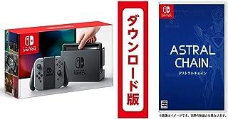 Nintendo Switch 本体 (ニンテンドースイッチ) 【Joy-Con (L) / (R) グレー】 + ASTRAL CHAIN|オンラインコード版 セット