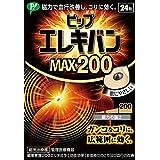 通販エレキバンMAX200 24粒入 × 72個セット