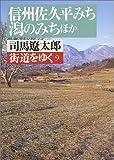 街道をゆく (9) (朝日文芸文庫)