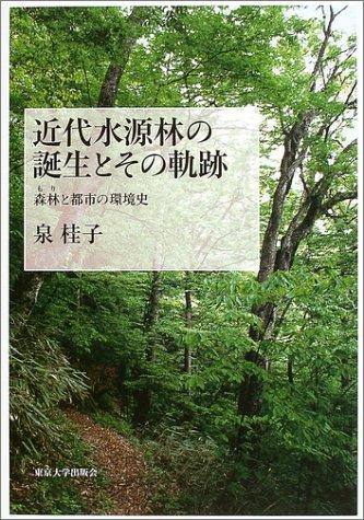 近代水源林の誕生とその軌跡―森林(もり)と都市の環境史