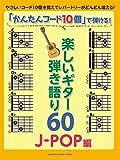 「かんたんコード10個」 で弾ける! 楽しいギター弾き語り60 ~J-POP編~