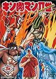 キン肉マンII世 Round.5[DSTD-06195][DVD]