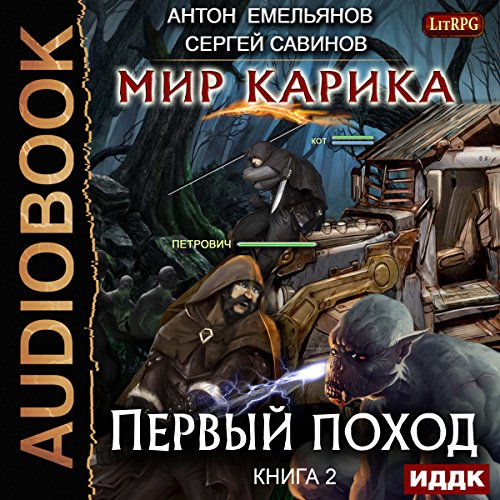 The World of Karik II. The First Hike [Russian Edition] audiobook cover art