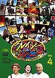 クレイジージャーニー vol.4[DVD]
