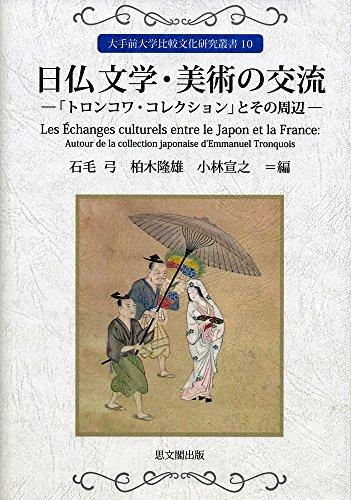 日仏文学・美術の交流: 「トロンコワ・コレクション」とその周辺 (大手前大学比較文化研究叢書)の詳細を見る