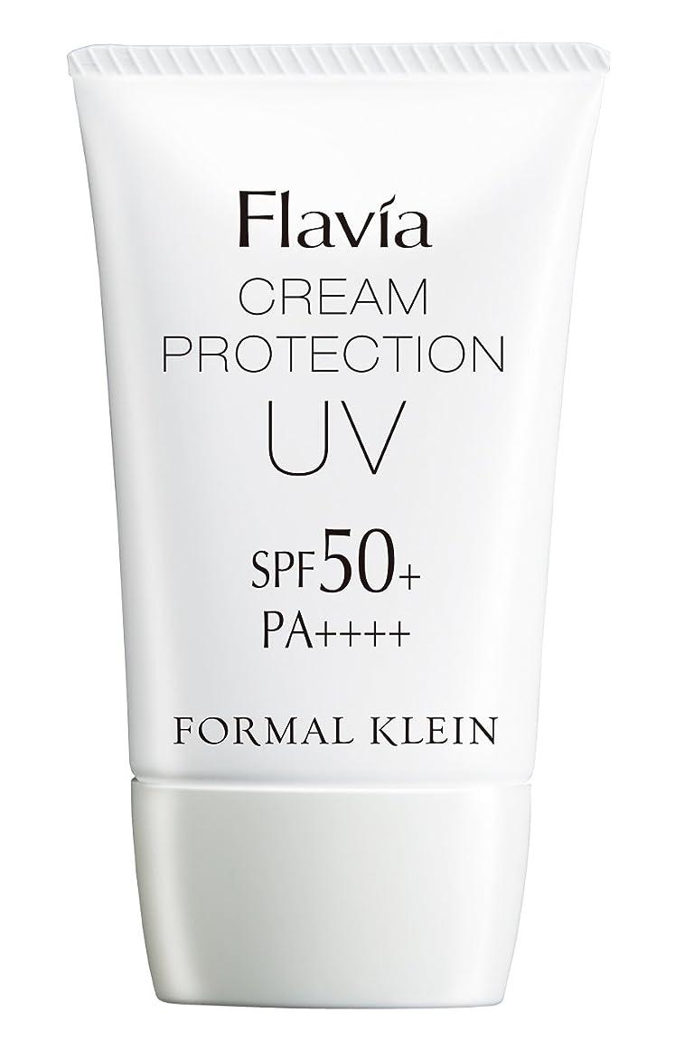 配列お酒フォーマルクライン フラビア クリームプロテクション (50g) UV SPF50+ PA++++