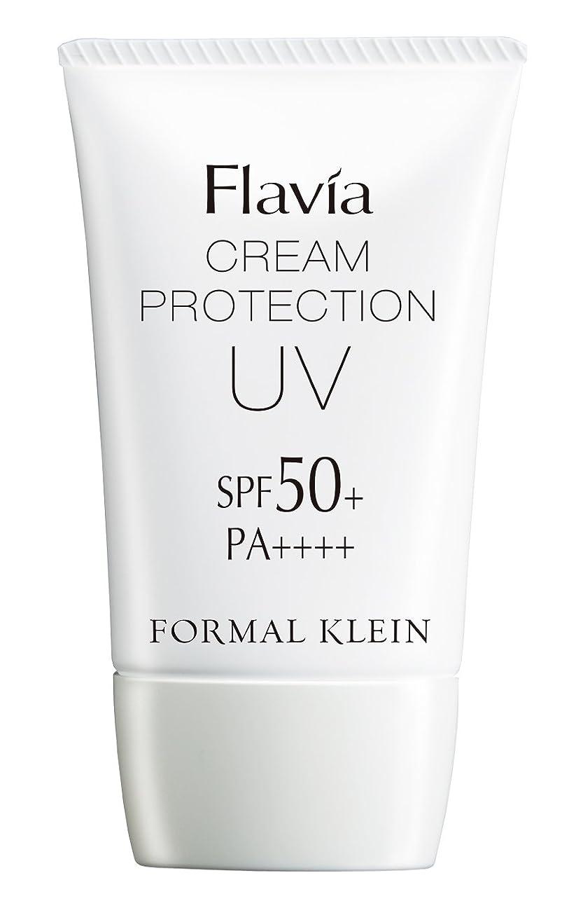 俳優センチメンタル正当なフォーマルクライン フラビア クリームプロテクション (50g) UV SPF50+ PA++++
