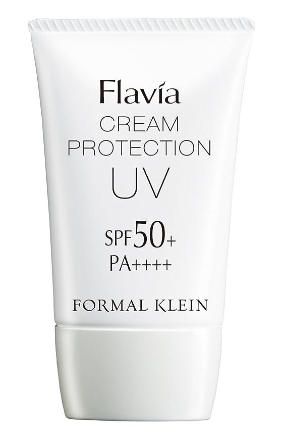 格差ホイッスル想定するフォーマルクライン フラビア クリームプロテクション (50g) UV SPF50+ PA++++