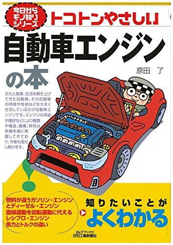 トコトンやさしい自動車エンジンの本 (今日からモノ知りシリーズ)