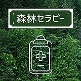 森林セラピー;森林浴・散歩・お花見・心身の健康