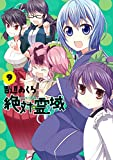 絶対☆霊域 9巻 (デジタル版ガンガンコミックスJOKER)