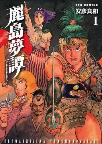 麗島夢譚 (1) (リュウコミックス)の詳細を見る