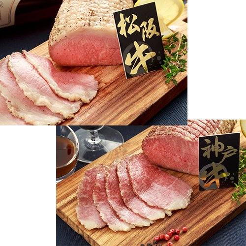 A4等級以上のブロック肉使用 松阪牛200g・神戸牛200g ローストビーフ 食べ比べセット(ローストビーフソース付)