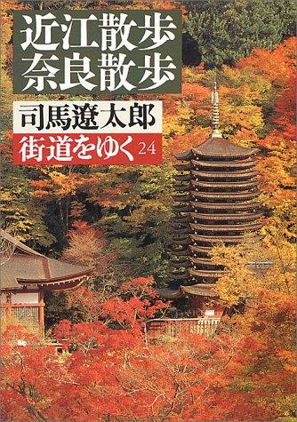 街道をゆく〈24〉近江・奈良散歩 (朝日文庫)