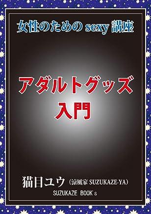 ADARUTO GUZZU NYUUMON JYOSEI NO TAMENO SEKUSII KOUZA (SUZUKAZE BUKKUSU) (Japanese Edition)