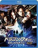 ドラゴン・フォー 秘密の特殊捜査官/隠密 スペシャル・エディション[Blu-ray/ブルーレイ]